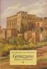 Genazzano: storia e architettura