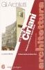 Henri E. Ciriani: Cesure urbane e spazi filanti (6)